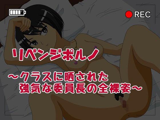 リベンジポルノ 〜晒された強気な委員長の全裸姿〜