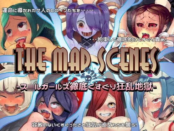 The mad scenes - ス○ルガールズ徹底くすぐり狂乱地獄