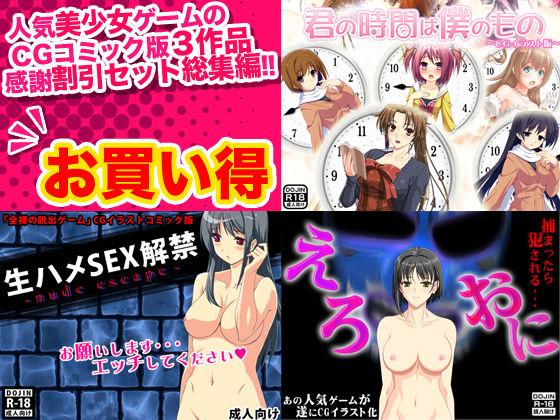 時間停止、監禁、生ハメSEX!!美少女同人コミック3点[総集編]