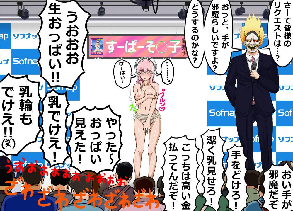 崖っぷちアイドル羞恥撮影会2 〜むっちり巨乳で押しに弱いグラビアモデルすーぱーそ○子(29歳)三十路目...のサンプル画像1