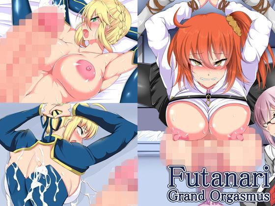 Futanari Grand Orgasmusの表紙