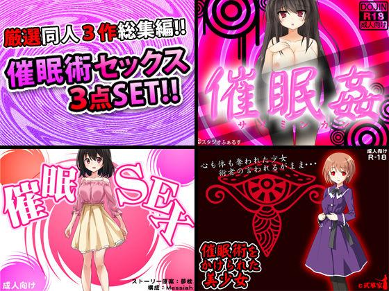 催眠術セックス厳選同人3作品割引セール!!