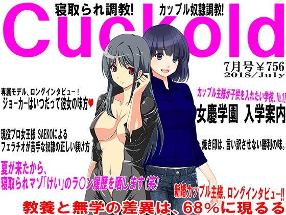 月刊Cuckold 7月号