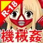 絶頂脱出ゲーム「機械姦編」〜総集編1〜 d_132481のパッケージ画像