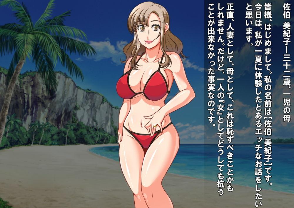 人妻 美紀子さん ヤリモクビーチ体験談