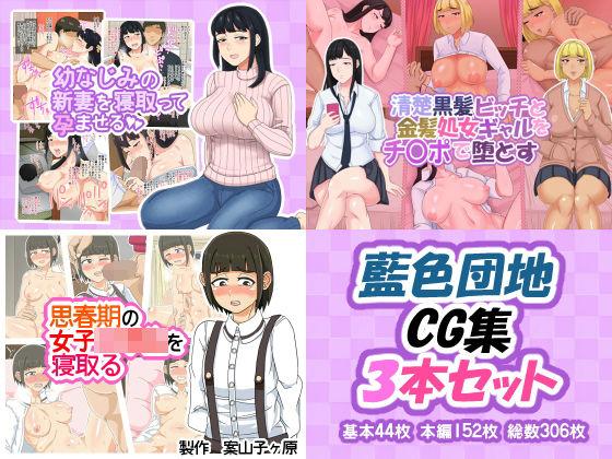 【藍色団地】CG集 3本セット