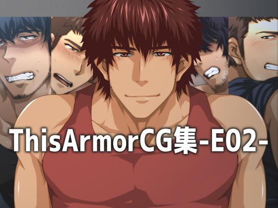 ThisArmorCG集-E02-