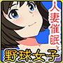 メジャー女子〜無理矢理犯●れた夏〜