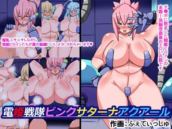 電姫戦隊ピンクサターナアクアール