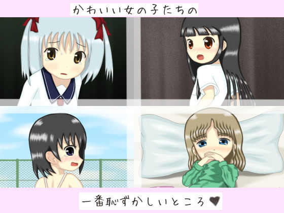 うんこおもらし10枚vol.5