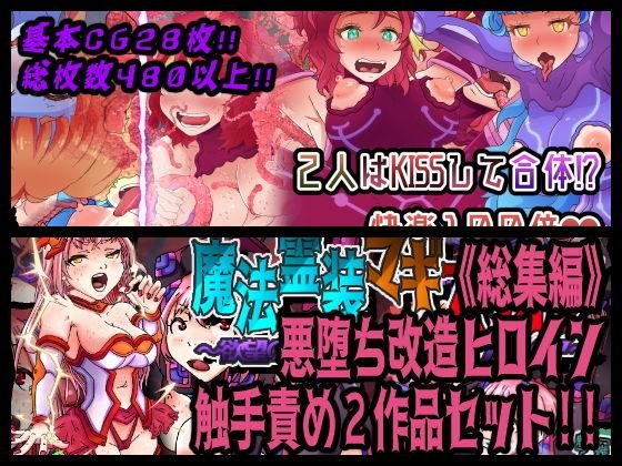 《総集編》★悪堕ち改造ヒロイン触手責め2作品セット!!★
