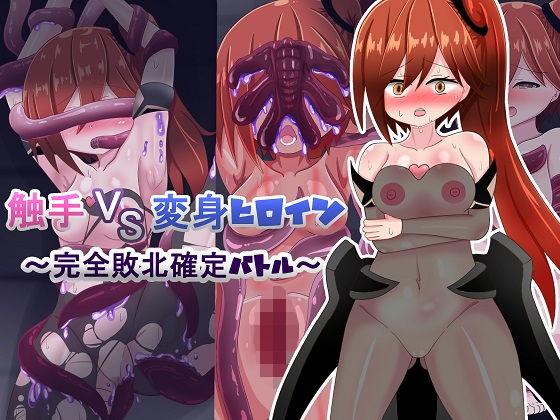 触手VS変身ヒロイン~完全敗北確定バトル~