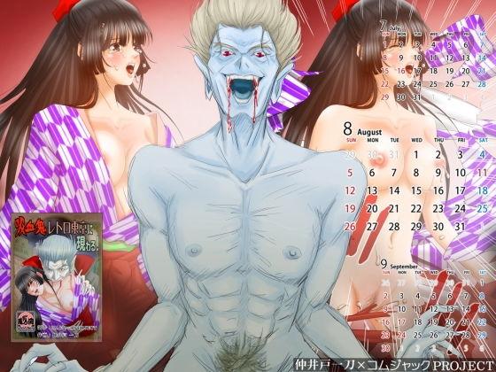 【無料】大正レトロ処女娘が、吸血鬼の毒牙にかかる様を描いた壁紙カレンダー2018年8月用