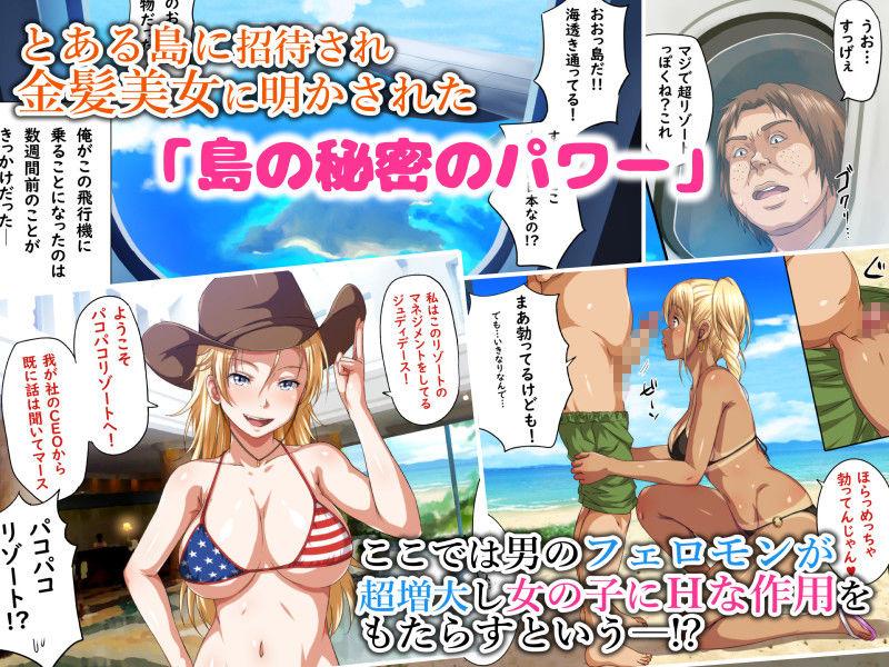 パコパコリゾートへようこそ〜女の子とヤリたい放題Hなことができる夢の島〜のサンプル画像1