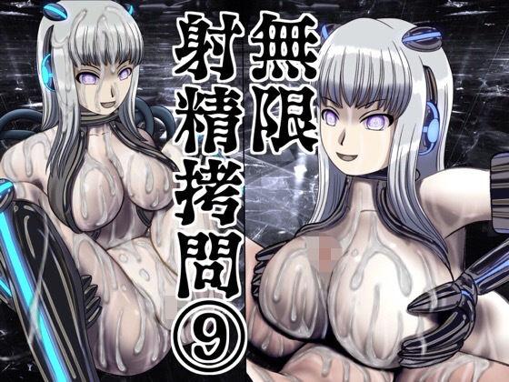無限射精拷問 9