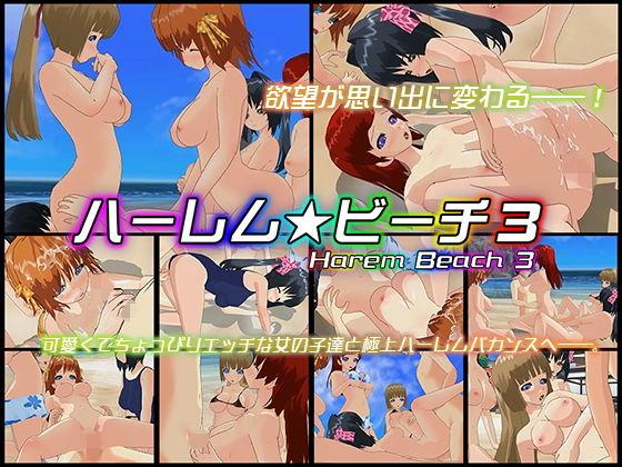 ハーレム★ビーチ3
