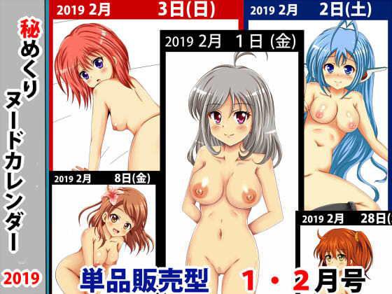 [秘めくりヌードカレンダー2019] 1・2月号 単品販売型