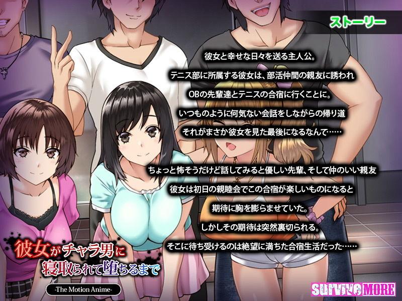 彼女がチャラ男に寝取られて堕ちるまで The Motion Animeのサンプル画像2