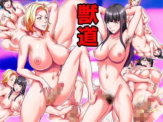 ふた魔女淫闘界4〜獣道〜