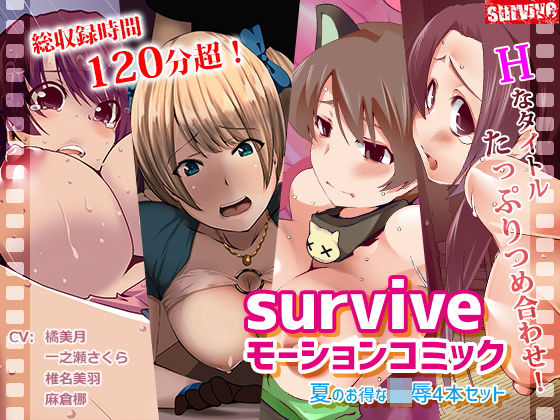 surviveモーションコミック 夏のお得な凌辱4本セット