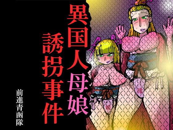異国人母娘誘拐事件