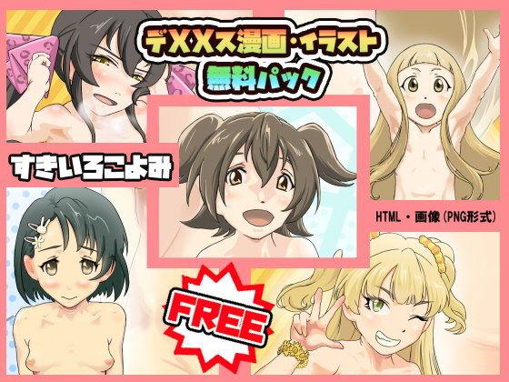 【無料】デXXス漫画・イラスト無料パック