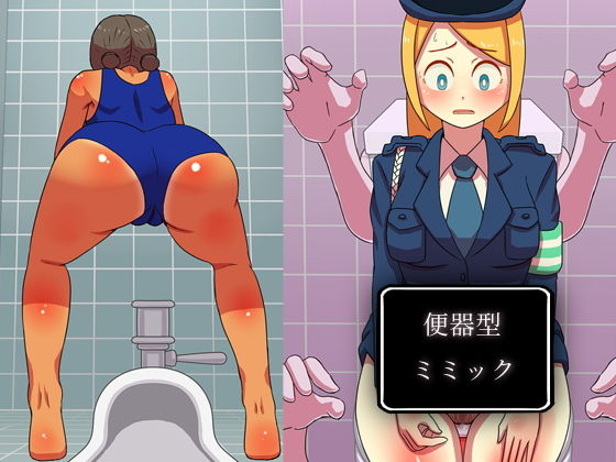 便器型ミミック