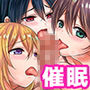 催眠アプリ 〜僕をいじめた女子に催眠使って復讐SEX〜