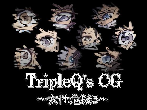 TripleQ'sCG〜女性危機5〜