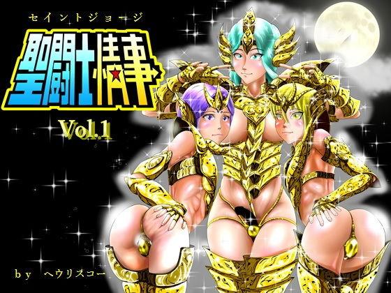 聖闘士情事 - セイントジョージ - vol.1の表紙