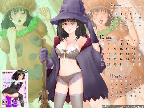 【無料】ハロウィンコス!!伝説の清純派アイドルのハロウィン魔女+スケスケ下着姿の壁紙カレンダー2018年10月用