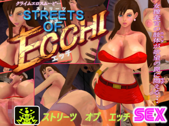 STREETS OF ECCHI