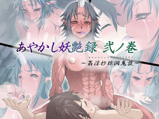 あやかし妖艶録 弐ノ巻~姦淫抄掠洞鬼談~