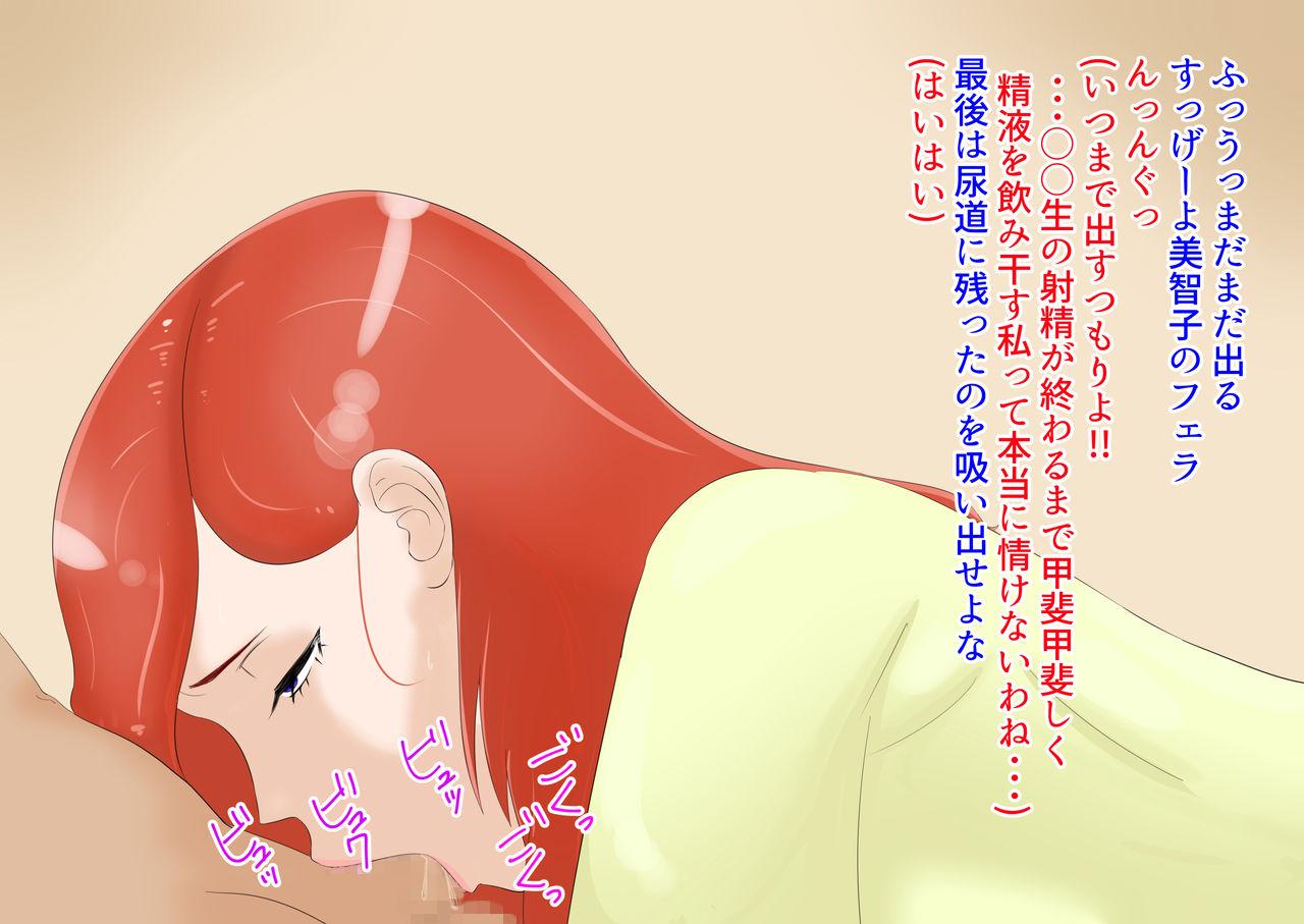ヤリチン金持ち○○生と生交尾する出戻りシングルマザーの美智子(28)