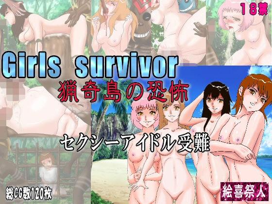 Girls survivor 猟奇島の恐怖 セクシーアイドル受難