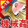 絶頂脱出ゲーム「機械姦編」ROOM19〜ふたなり我慢汁〜 d_137758のパッケージ画像