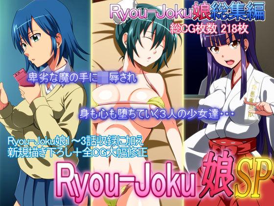 Ryou-Joku娘SP
