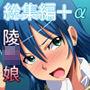 Ryou-Joku娘SP d_137822のパッケージ画像