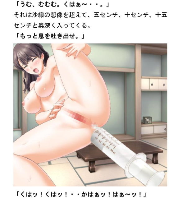 肛虐の製薬会社 〜試供薬はセールスレディに〜