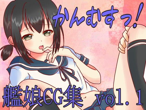 かんむすっ!vol.1
