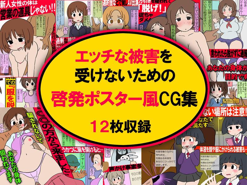 ポスター風CG集 性的被害撲滅キャンペーン