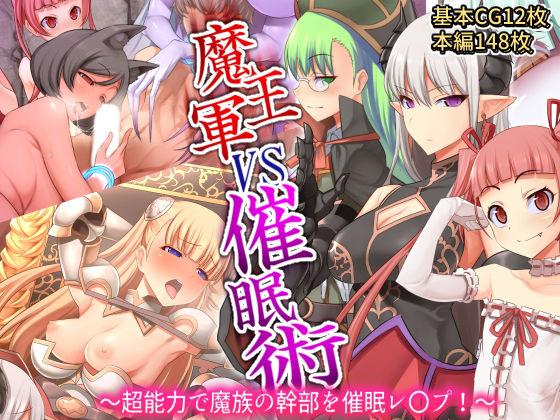 魔王軍VS催眠術 〜超能力で魔族の幹部を催眠レ〇プ!〜