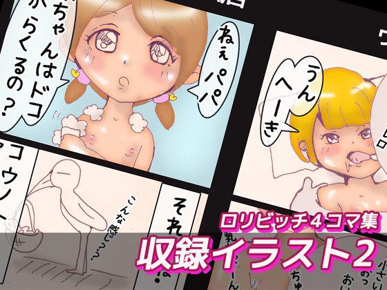エッチな秘蔵・未公開イラスト作品集vol.4