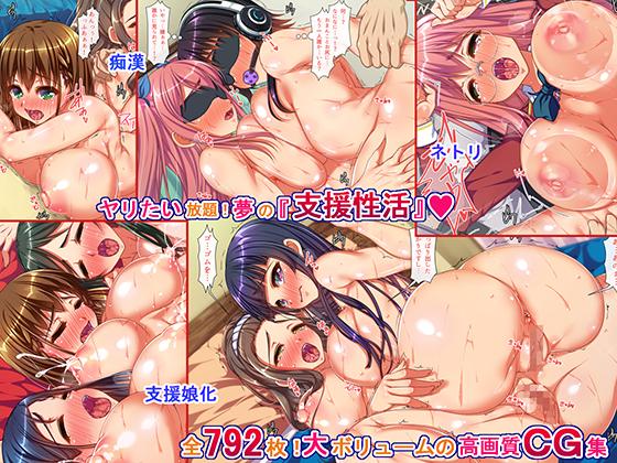 パコロン☆支援娘〜アダルト系のパトロンサービスを利用してる女がエロくないわけがない〜のサンプル画像3