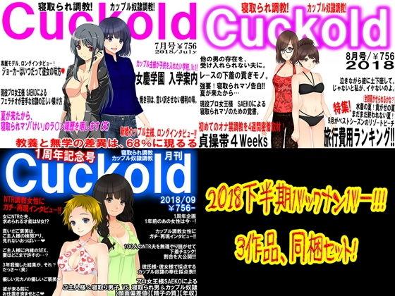 人妻もの「月刊Cuckold2018下半期」の無料サンプル画像