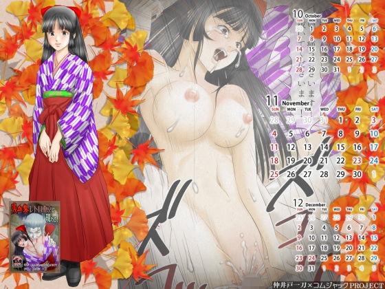【無料】吸血鬼に魅了された大正レトロ娘が、処女マ〇コにおぞましい肉棒を突っ込まれる様を、紅葉をあしらって描いた壁紙カレンダー2018年11月用