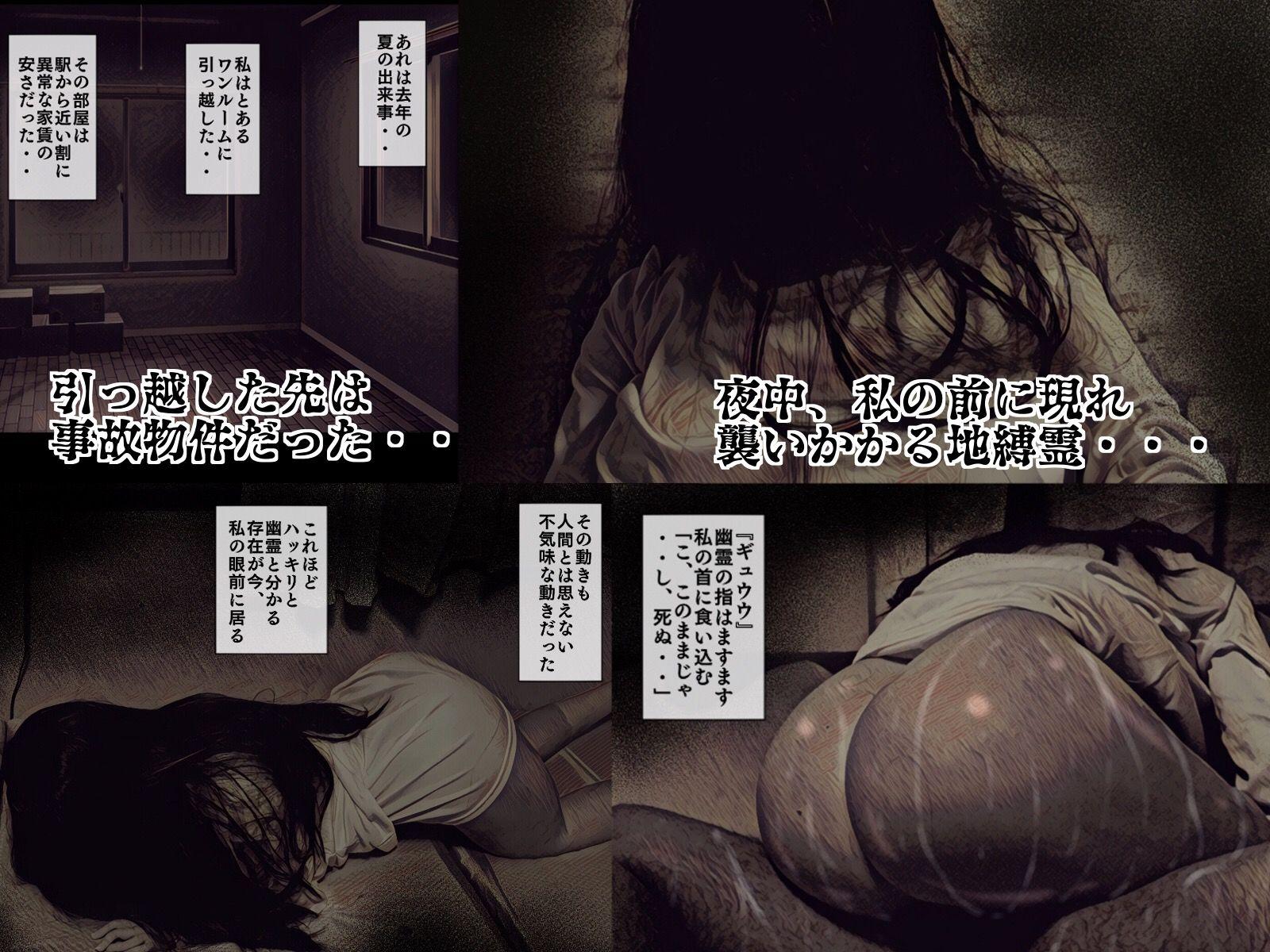 地縛霊姦〜部屋で幽霊に襲われたが犯り返した話〜