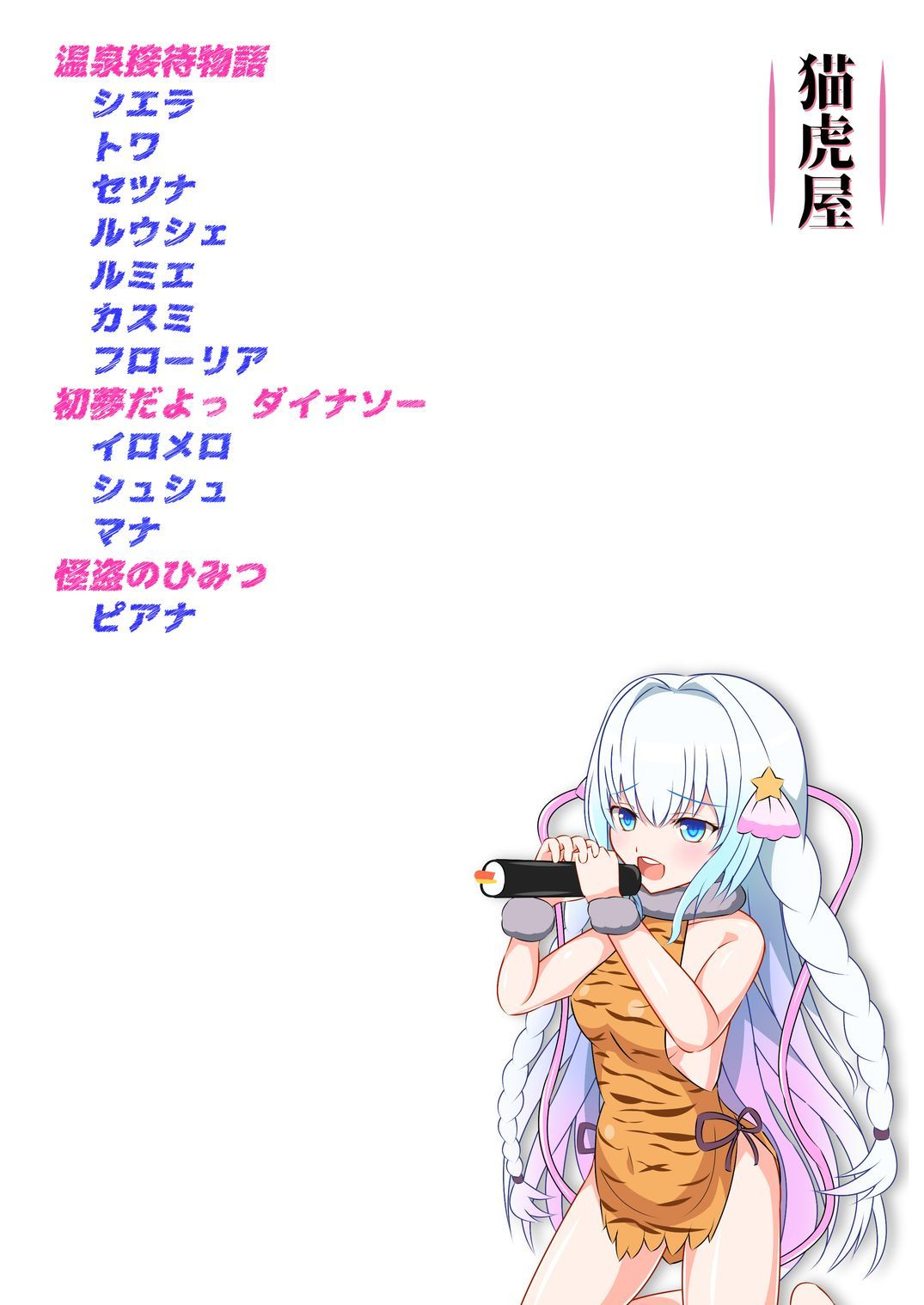 シロネコ絵本vol.1 温泉接待物語