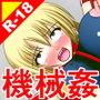 絶頂脱出ゲーム「機械姦編」ROOM21〜ふたなりフェラ〜 d_139231のパッケージ画像