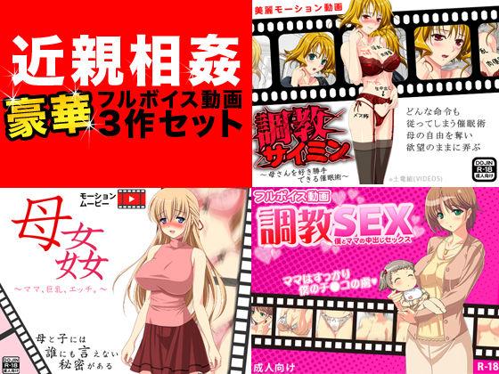 近親相姦フルボイス動画豪華3作セット